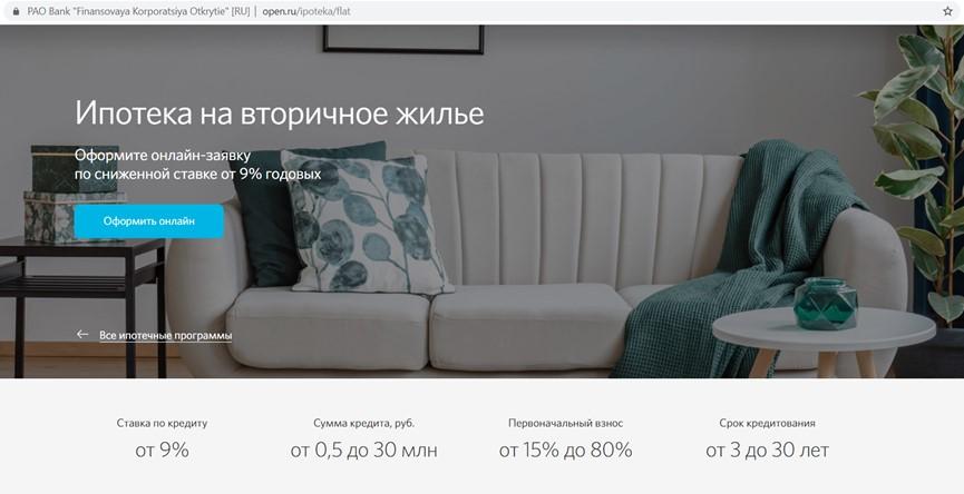 Банк Открытие - ипотека на вторичное жилье