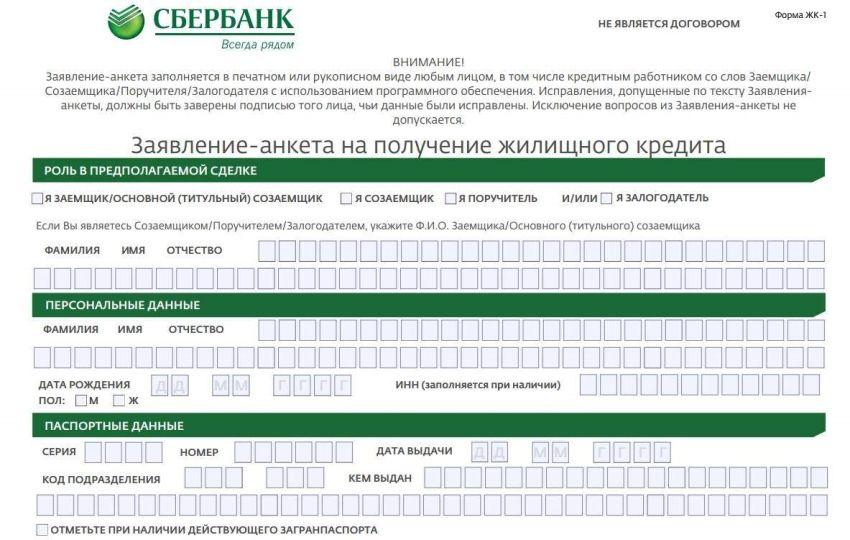Банк Санкт-Петербург - анкета на ипотеку