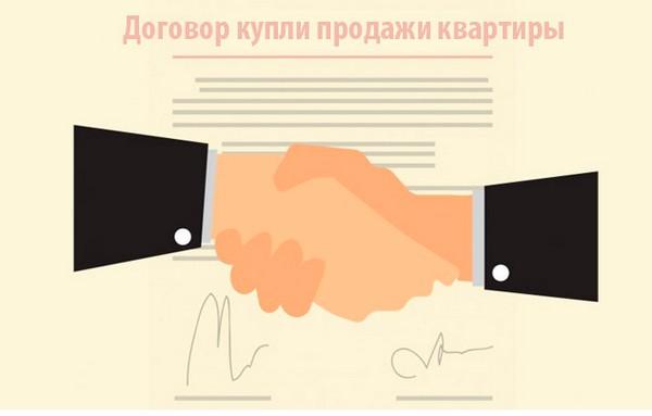 Договор купли-продажи с ипотекой СберБанка