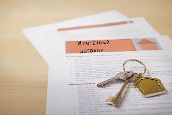 Документы для ипотеки на вторичное жилье