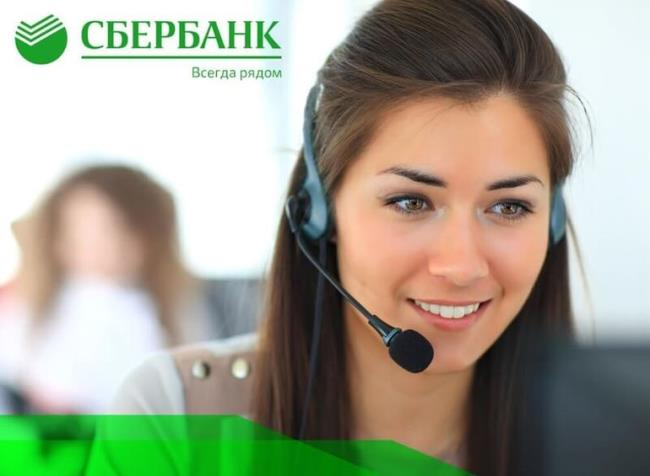 Горячая линия СберБанка по ипотеке телефон