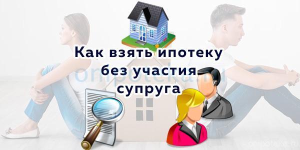 Ипотека в браке на одного из супругов