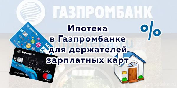 Ипотека в газпромбанке для держателей зарплатных карт