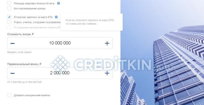 Ипотека ВТБ для держателей зарплатных карт
