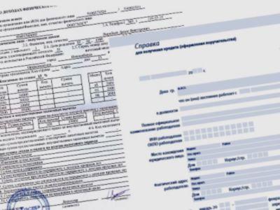 ВТБ ипотека справка по форме банка скачать