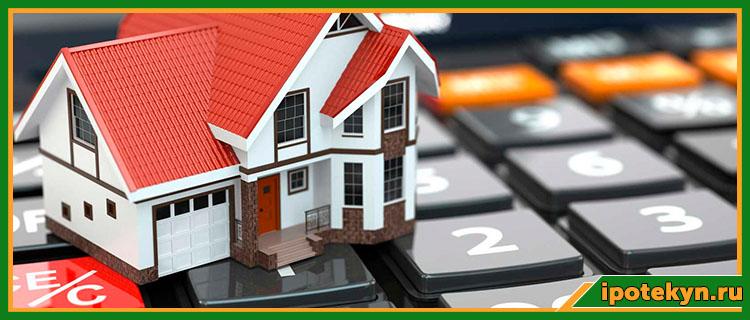 ВТБ оценка недвижимости по ипотеке список организаций