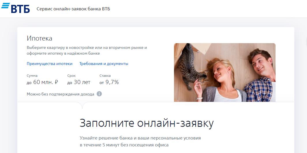 Заявление на ипотеку ВТБ 24 скачать