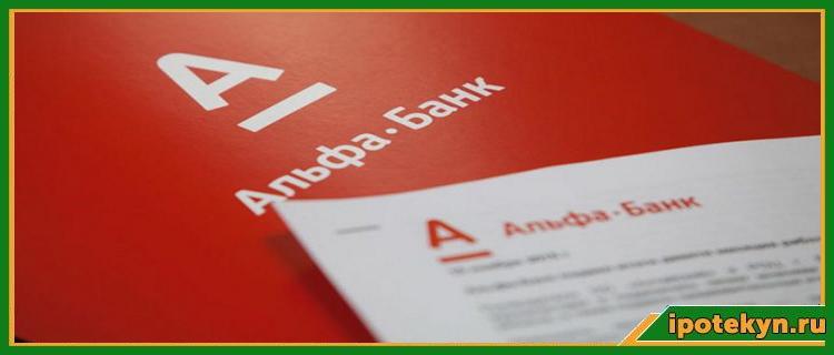 Ипотека от Альфа Банка для зарплатных клиентов
