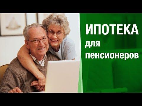 Ипотека для пенсионеров без первоначального взноса