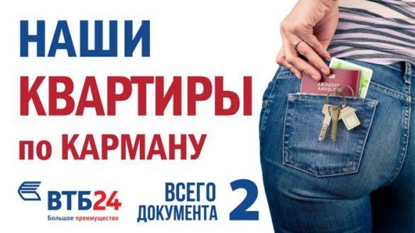 Ипотека по двум документам ВТБ 24