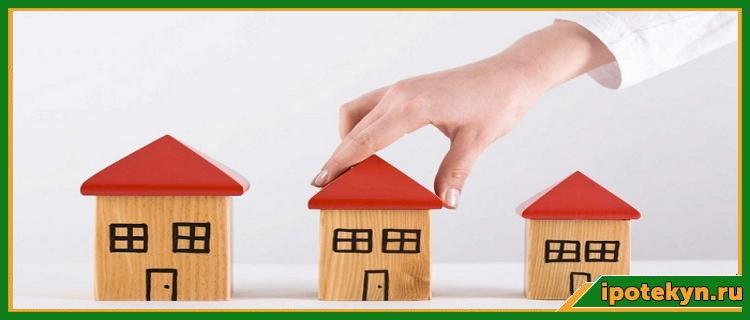 Как обменять квартиру в ипотеке на другую