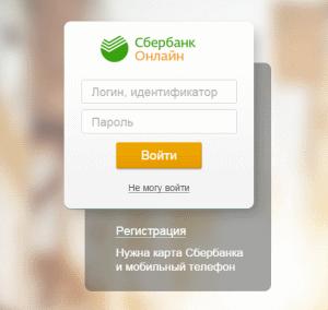 Как оплатить ипотеку через СберБанк онлайн