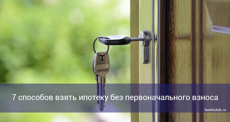 Как получить ипотеку без первоначального взноса