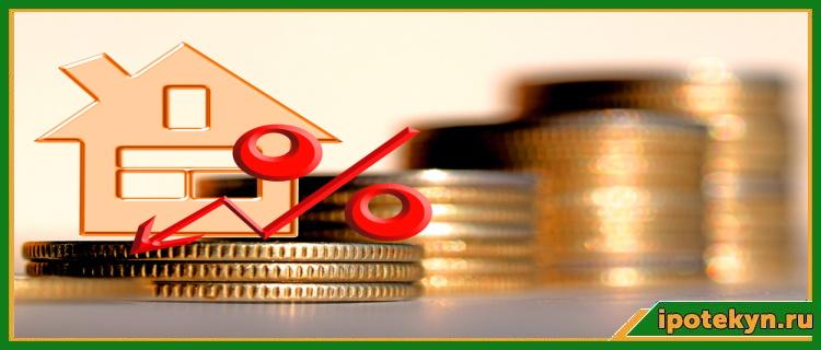 Как рассчитывается ипотека с первоначальным взносом