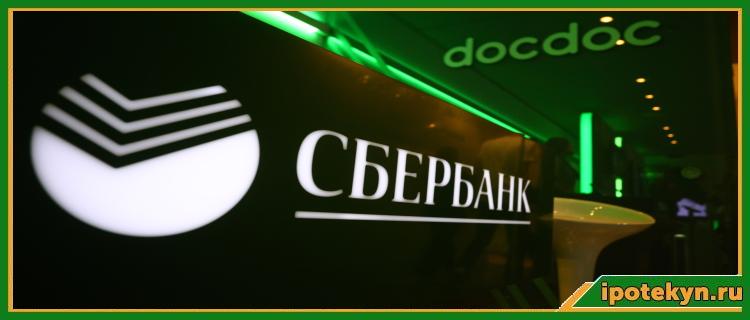 Как узнать остаток по ипотеке в СберБанке