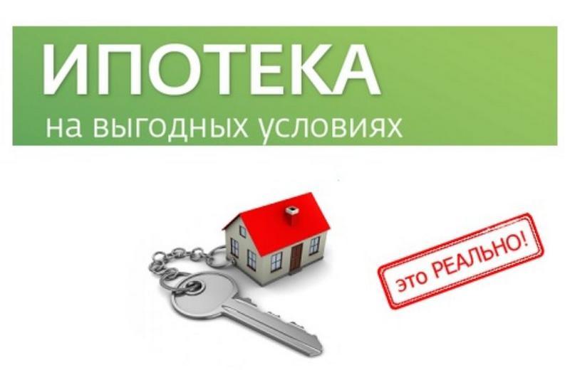 Кто может взять ипотеку на покупку квартиры