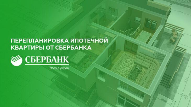 Квартира с перепланировкой в ипотеку от СберБанка