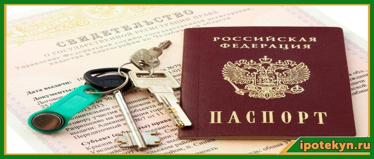 Можно ли взять ипотеку с временной пропиской