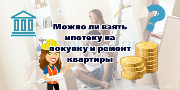 Можно ли взять ипотеку на ремонт квартиры