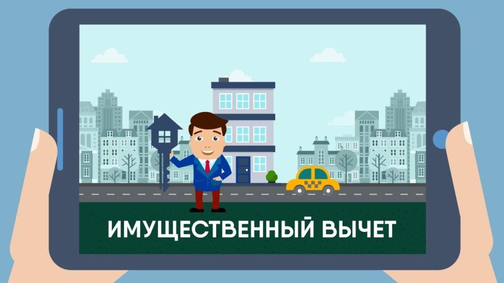 Налоговый вычет за страхование жизни при ипотеке