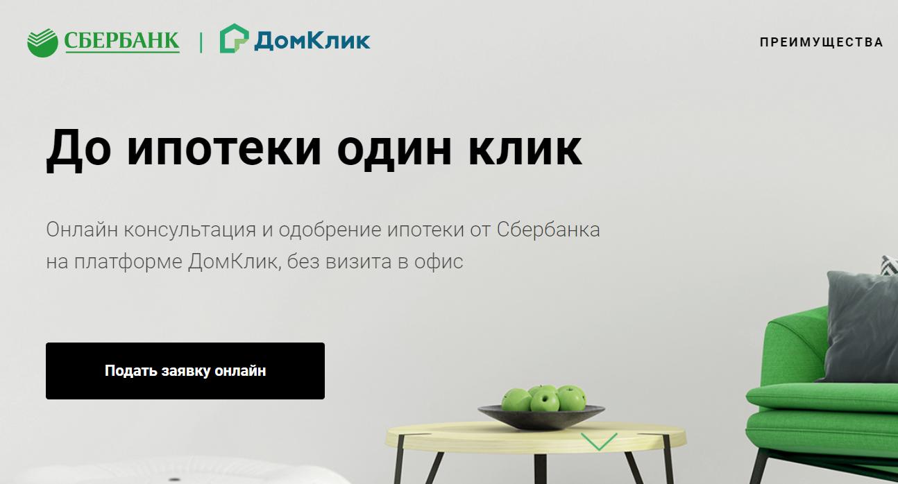 Оформить ипотеку в СберБанке онлайн заявка