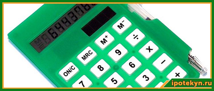 Пересчет процентов при досрочном погашении ипотеки
