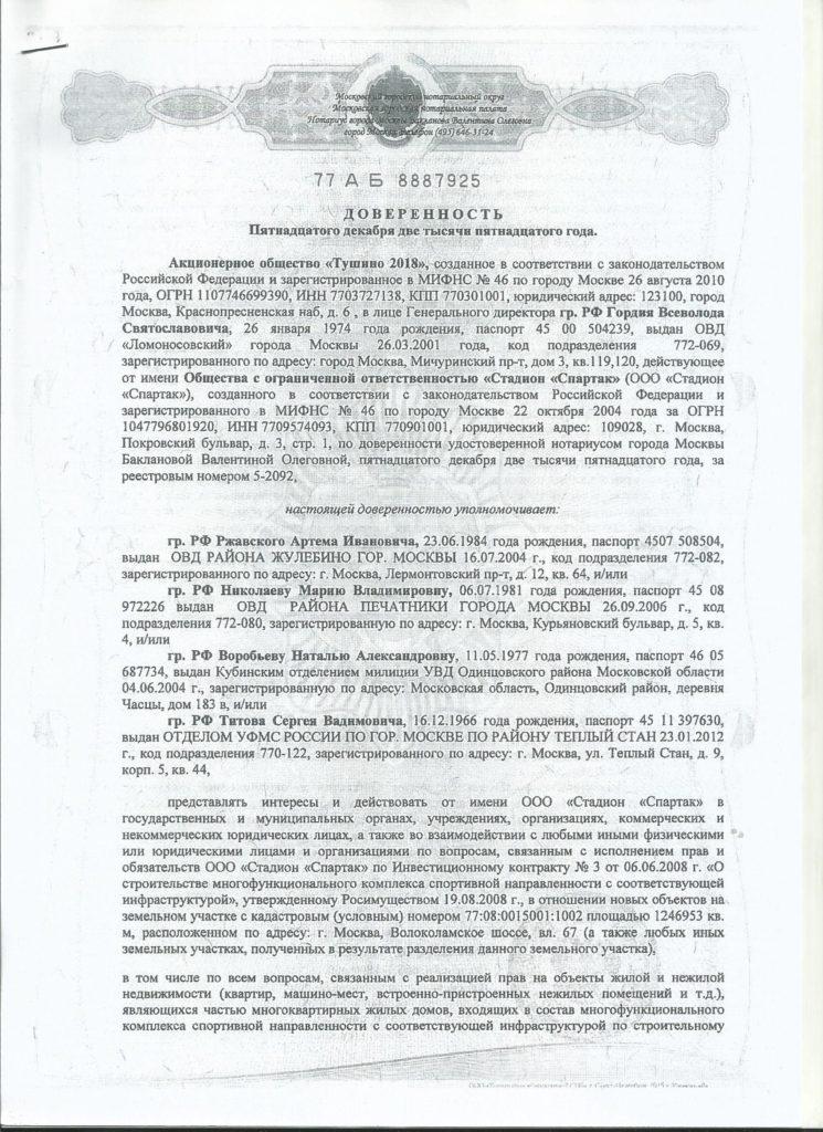 Регистрация ДДУ в росреестре с ипотекой