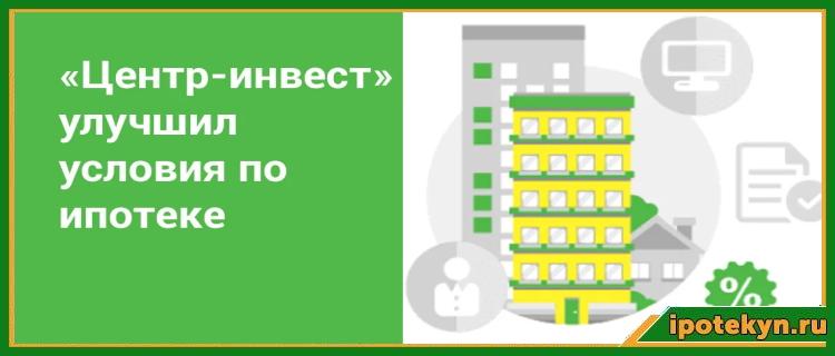 Центр инвест онлайн заявка на ипотеку