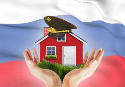 Федеральный закон 117 о военной ипотеке