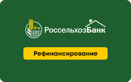 Рефинансирование ипотеки в газпромбанке в 2021 условия