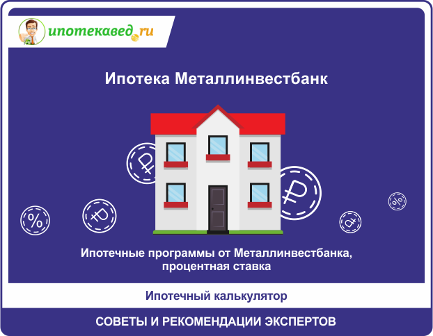 Рефинансирование ипотеки в металлинвестбанке в 2021 году