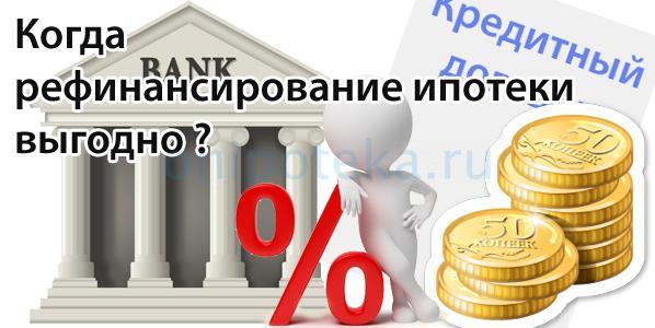 Рефинансирование ипотеки с увеличением суммы кредита