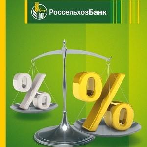 Россельхозбанк рефинансирование ипотеки других банков физическим лицам