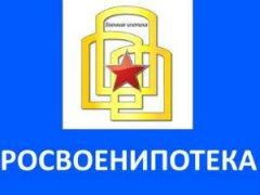 Росвоенипотека официальный сайт личный кабинет военнослужащего
