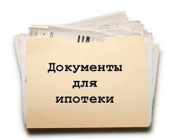 СберБанк документы для ипотеки на квартиру