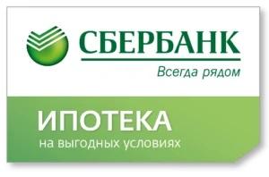 СберБанк ипотека волгоград официальный сайт волгоград