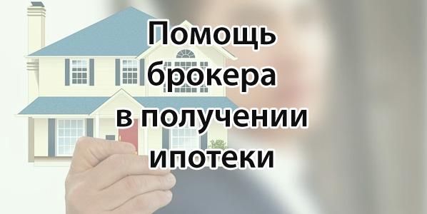 Сколько стоит помощь в получении ипотеки