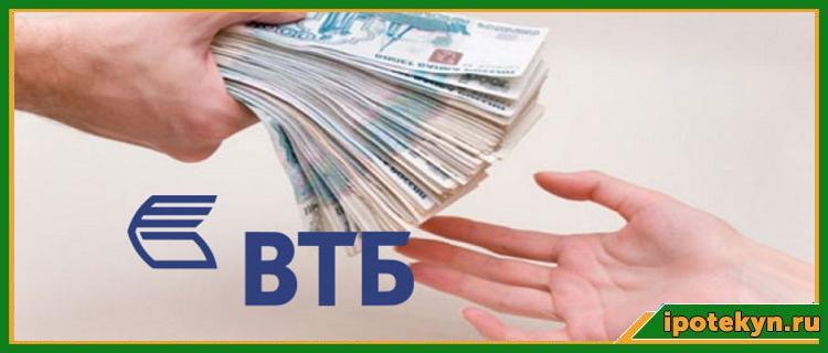 Сколько ВТБ рассматривает заявку на ипотеку