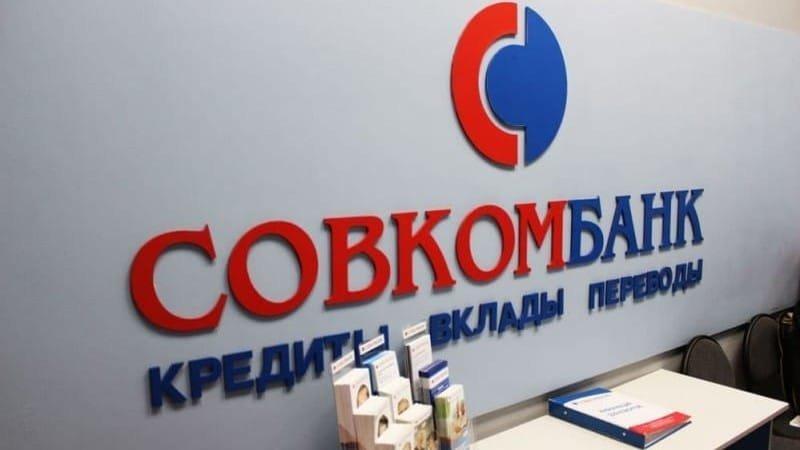 Совкомбанк ипотека условия и процентные ставки