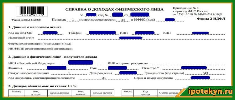 Справка 2НДФЛ для ипотеки за какой период