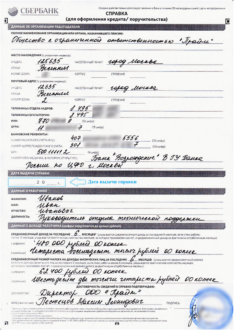 Справка по форме СберБанка для ипотеки