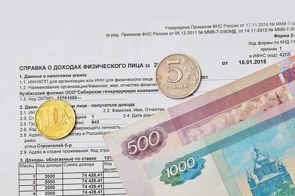 Срок действия справки 2 НДФЛ для ипотеки