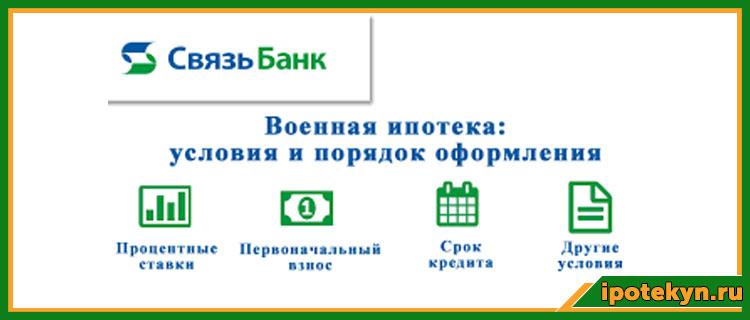 Связь банк ипотека процентная ставка 2021