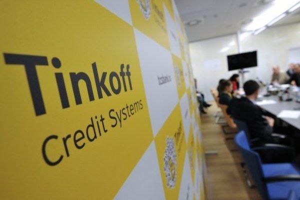 Тинькофф - рефинансирование ипотеки других банков физическим лицам