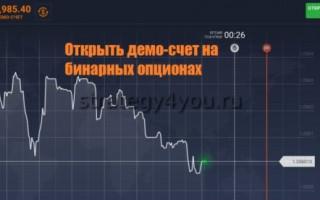 Бинарные опционы с гривнами, Бинарные Опционы в Украине
