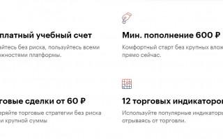 Обзор брокера Бинариум — российская компания бинарных опционов