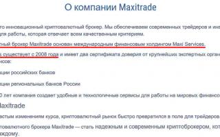 Maxitrade; многоликий криптовалютный брокер-лохотрон