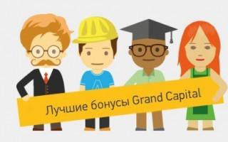 Обзор и отзывы трейдеров о брокере Grand Capital (Гранд Капитал)