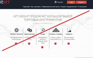 UFT Group – отзывы о лохотроне и брокере мошеннике