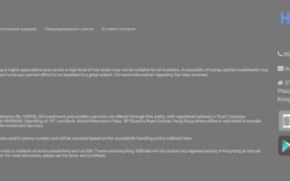 HQBroker: отзывы трейдеров и независимые оценки